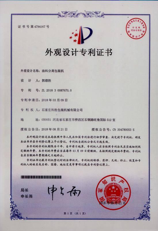 油料分离必威中文官网